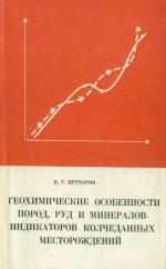 Геохимические особенности пород, руд и минералов-индикаторов колчеданных месторождений