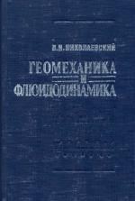 Геомеханика и флюидодинамика
