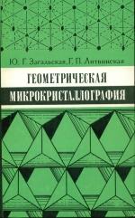 Геометрическая микрокристаллография