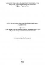 Геометризация недр в программном комплексе Майнфрэйм