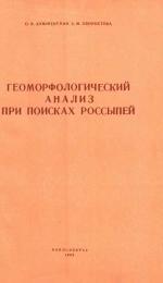 Геоморфологический анализ при поисках россыпей (на примере Эльгинского золотоносного района в верховьях реки Индигирки)