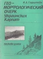 Геоморфологический очерк Украинских Карпат