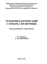 Геоморфологический словарь-справочник