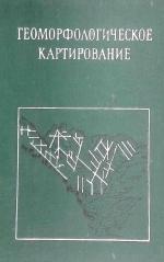 Геоморфологическое картирование