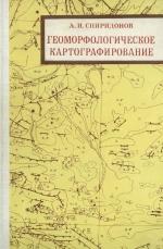 Геоморфологическое картографирование
