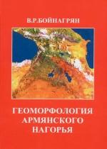 Геоморфология Армянского нагорья
