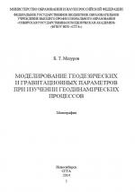Геоморфология и неотектоника территории Воронежской антеклизы