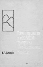 Геоморфология и новейшая тектоника юго-восточного Кавказа