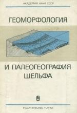Геоморфология и палеогеография шельфа