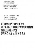 Геоморфология и рельефообразующие отложения района г.Киева