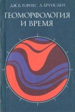 Геоморфология и время