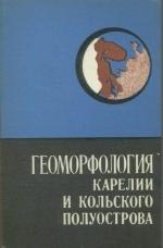 Геоморфология Карелии и Кольского полуострова