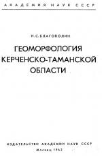 Геоморфология Керченско-Таманской области