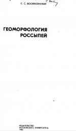 Геоморфология россыпей