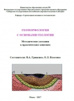 Геоморфология с основами геологии