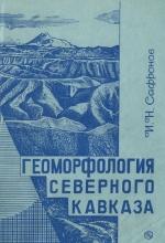 Геоморфология Северного Кавказа