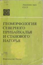 Геоморфология северного Прибайкалья и Станового нагорья