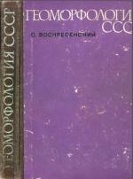 Геоморфология СССР