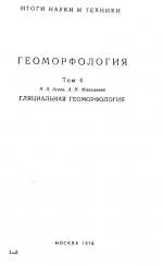 Геоморфология. Том 4. Гляциальная геоморфология