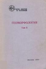 Геоморфология. Том 5. Вопросы динамической геоморфологии