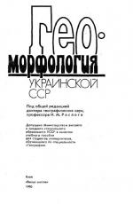 Геоморфология Украинской ССР
