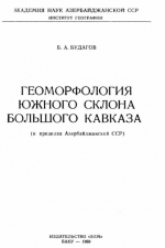 Геоморфология южного склона Большого Кавказа (в пределах Азербайджанской ССР)