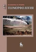 Геоморфология