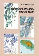 Геополя и колчеданы Южного Урала