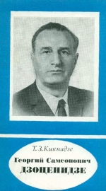 Георгий Самсонович Дзоценидзе