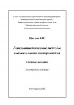 Геостатистические методы анализа и оценки месторождений. Учебное пособие