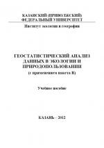 Геостатистический анализ данных в экологии и природопользовании (с применением пакета R). Учебное пособие