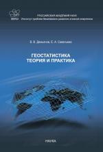 Геостатистика: теория и практика