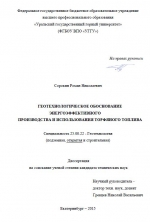 Геотехнологическое обоснования энергоэффективного производства и использования торфяного топлива
