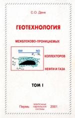 Геотехнология межблоково-проницаемых коллекторов нефти и газа. Производственное (практическое) издание. Том 1