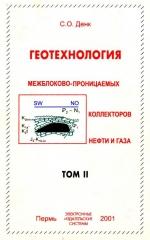 Геотехнология межблоково-проницаемых коллекторов нефти и газа. Производственное (практическое) издание. Том 2