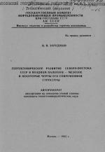 Геотектоническое развитие Северо-Востока СССР в позднем палеозое - мезозое и некоторые черты его современной структуры
