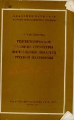 Геотектоническое развитие структуры центральных областей Русской платформы