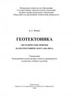 Геотектоника. Методические приемы палеотектонического анализа