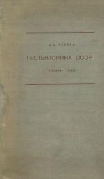 Геотектоника СССР