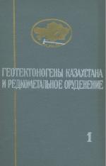 Геотектоногены Казахстана и редкометальное оруденения. Том 1. Геотектоногены и магматизм