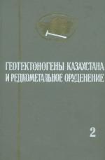 Геотектоногены Казахстана и редкометальное оруденения. Том 2. Рудные поля и редкометальное оруденение