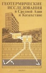 Геотермические исследования в Средней Азии и Казахстане
