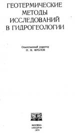 Геотермические методы исследований в гидрогеологии