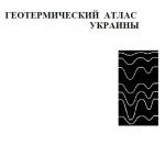 Геотермический атлас Украины