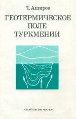 Геотермическое поле Туркмении