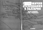 Геотермични изследвания в България /  Геотермальные исследования в Болгарии