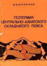 Геотермия Центрально-Азиатского складчатого пояса