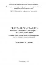 """Геотраверс """"Гранит"""": Восточно-Европейская платформа-Урал-Западная Сибирь (строение Земной коры по результатам комплексных геолого-геофизических исследований)"""