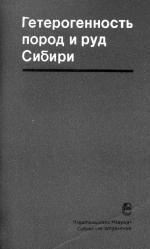 Гетерогенность пород и руд Сибири