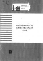 Гидравлическая классификация угля